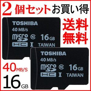 2個セットお買得 microSDカード マイクロSD microSDHC 16GB Toshiba 東芝 UHS-I 超高速40MB/s 海外向けパッケージ品