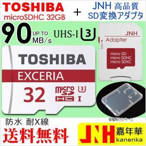 1月22日順番発送 microSDカード 超高速UHS-I U3 90MB/S 4K対応 東芝 Toshiba microSDHC 32GB バルク品+ SD アダプター + 保管用クリアケース