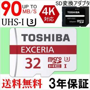 microSDカード microSDHC 32GB 東芝 T...