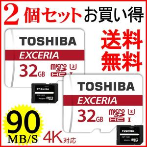 2個セットお買得microSDカード microSDHC 32GB 東芝 Toshiba 超高速UHS-I U3 90MB/S 4K対応 SDアダプター付き 海外パッケージ品【3年保証】TO3308M302RD-2P|jnh
