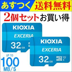2個セットお買得 microSDカード マイクロSD microSDHC 32GB Toshiba 東芝 UHS-I 超高速48MB/s 海外向けパッケージ品
