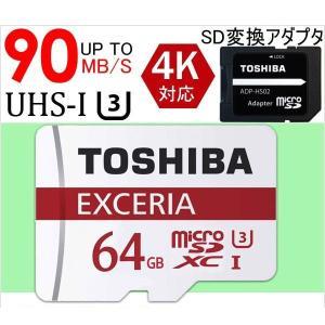 microSDカード microSDXC 64GB 東芝 Toshiba 超高速UHS-I U3 90MB/S 4K対応 SDアダプター付き 海外パッケージ品TO3309M302EA|jnh