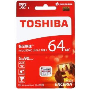 microSDカード microSDXC 64GB 東芝 Toshiba 超高速UHS-I U3 90MB/S 4K対応 海外パッケージ品【3年保証】 TO3309NA-M302RD|jnh|03