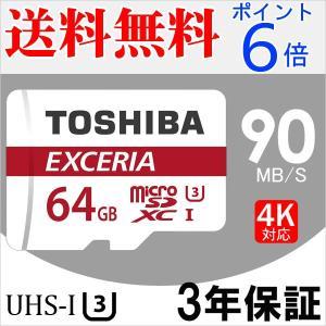 ポイント6倍 microSDカード microSDXC 64GB 東芝 Toshiba 超高速UHS-I U3 90MB/S 4K対応 海外パッケージ品【3年保証】 TO3309NA-M302RD|jnh