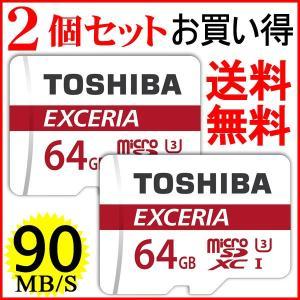 2個セットお買得microSDカード microSDXC 6...