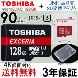 microSDカード microSDXC 128GB  東芝 Toshiba 超高速UHS-I U3 90MB/S 4K対応 SD変換アダプタ クリアケース付き 【3年保証】TO3310-M302RD|jnh
