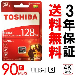 microSDカード microSDXC 128GB  東芝 Toshiba 超高速UHS-I U3...