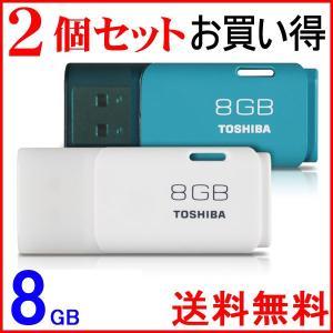 2個セットお買得 USBメモリ8GB 東芝 TOSHIBA  海外向けパッケージ品