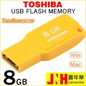 東芝 TOSHIBA USBメモリ 8GB バルク品