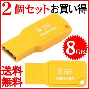 2個セットお買得  東芝 TOSHIBA USBメモリ 8GB バルク品