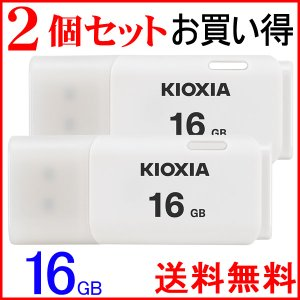 2個セットお買得 USBメモリ16GB 東芝USB2.0 TOSHIBA  【翌日配達】海外向けパッ...
