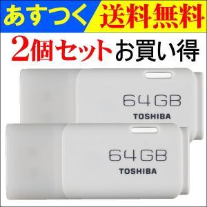 2個セットお買得 TOSHIBA 東芝 USBメモリー 64GB TransMemory USB2.0対応【翌日配達】 海外パッケージ品|jnh