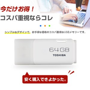 TOSHIBA 東芝 USBメモリー 64GB TransMemory USB2.0対応  海外パッケージ品 感謝セール 翌日配達対応|jnh|04