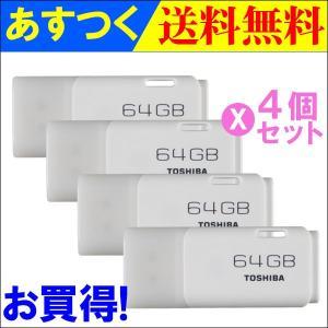 4個セットお買得 TOSHIBA 東芝 USBメモリー 64GB【翌日配達】 TransMemory USB2.0対応 海外パッケージ品TO7009U202-4P|jnh