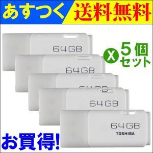 5個セットお買得 TOSHIBA 東芝 USBメモリー 64GB【翌日配達】 TransMemory USB2.0対応 海外パッケージ品TO7009U202-5P|jnh