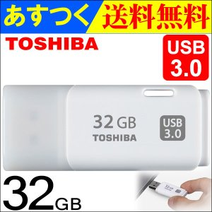 USBメモリ32GB 東芝 TOSHIBA USB3.0  海外向けパッケージ品