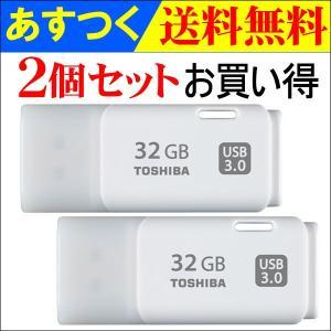 2個セットお買得 USBメモリ32GB 東芝 TOSHIBA USB3.0  【翌日配達】海外向けパ...
