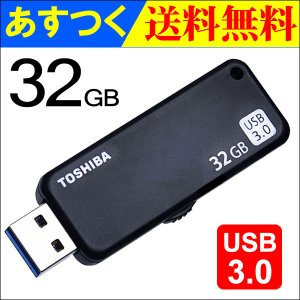 USBメモリ32GB 東芝 TOSHIBA USB3.0 TransMemory R:150MB/s スライド式 ブラック【翌日配達】 海外パッケージ品 初夏セール ポイント消化 くらし応援