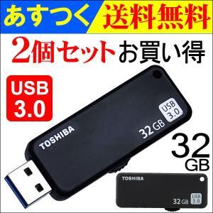 USBメモリ32GB 東芝 【2個セットお買得・翌日配達】TOSHIBA USB3.0 TransMemory  R:150MB/s スライド式 ブラック 海外パッケージ品|jnh