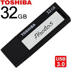 東芝 USB3.0 Super Speed USBフラッシュメモリ 32GB 東芝自社製NANDフラ...