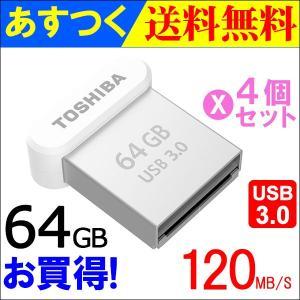 USBメモリ64GB 東芝【4個セットお買得】【翌日配達】 TOSHIBA USB3.0 TransMemory  R:120MB/s 超小型サイズ 海外パッケージ品|jnh
