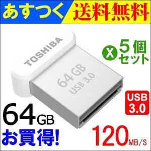 USBメモリ64GB 東芝【5個セットお買得】【翌日配達】 TOSHIBA USB3.0 TransMemory  R:120MB/s 超小型サイズ 海外パッケージ品|jnh