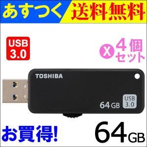 USBメモリ64GB 東芝【4個セットお買得・翌日配達】 TOSHIBA USB3.0 TransMemory  R:150MB/s スライド式 ブラック 海外パッケージ品|jnh