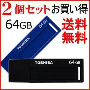 2個セットお買得 TOSHIBA USBメモリー 64GB TransMemory USB3.0 V3DCH-064G  海外パッケージ品