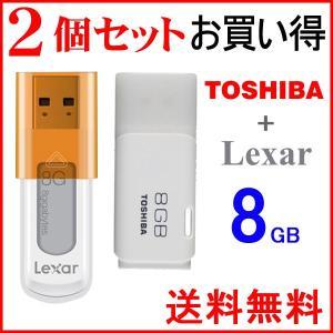 東芝 USBメモリ8GB (UHYBS-008G) + Lexar USBメモリ8GB JumpDrive S50 海外向けパッケージ品|jnh