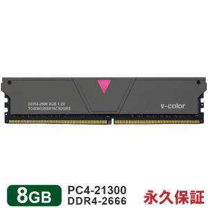 新発売特価★デスクトップPC用メモリ DDR4-2666 PC4-21300 8GB Skywalker II DIMM V-Color TO408G26S816CS2GRS Skywalker II シリーズ 永久保証 翌日配達対応 jnh