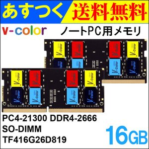 新発売特価 ノートPC用メモリ DDR4-2666 PC4-21300 32GB(16GBx2枚) ...