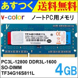 【新発売・特価】ノートPC用メモリ DDR3L-1600 PC3L-12800 4GB SODIMM低電圧1.35V TF34G16S811L V-Color カラフルなICチップ【永久保証】 翌日配達対応