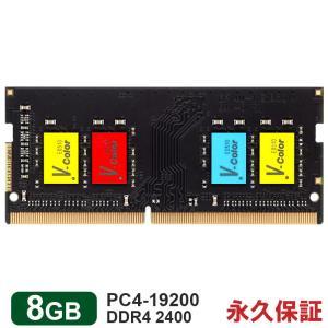 ノートPC用メモリ 8GB 【永久保証】 DDR4-2400 PC4-19200 SODIMM TF...