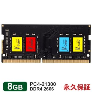 【新発売・特価】ノートPC用メモリ DDR4-2666 PC4-21300 8GB SODIMM TF48G26S819 V-Color カラフルなICチップ 安心の永久保証 ネコポス送料無料 翌日配達対応|jnh
