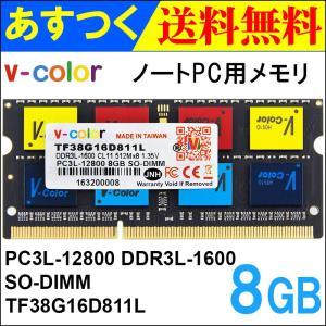 ノートPC用メモリ DDR3L-1600 PC3L-12800 8GB SODIMM低電圧1.35V TF38G16D811L V-Color カラフルなICチップ【永久保証】 翌日配達対応