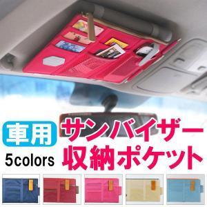 12月15日から順番発送 DM便送料無料 サンバイザー用ポケット 車用サンバイザーポケット 携帯電話・サングラス・カード等など何でも収納できる