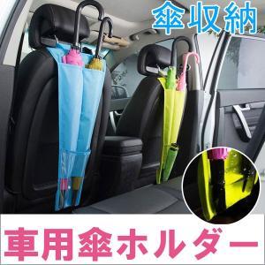 ゆうパケット送料無料 アンブレラケース 車用傘ホルダー 車載 傘ホルダー 傘袋 傘収納 傘入れの写真