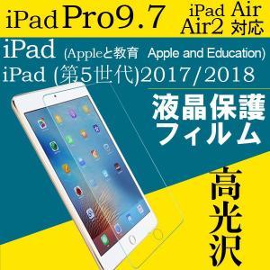 ゆうパケット送料無料Appleと教育/iPad5 2017/2018 9.7/iPad Pro 9.7/ iPad air/iPad air2 アイパッドエアー用液晶保護フィルム 防指紋 高光沢フィルム