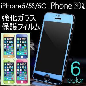 3494cbd103 iPhone5 iPhone5s iPhone5c iphoneSE液晶保護フィルム 強化ガラスフィルム スマートフォン ガラスフィルム カラーフィルム  半面 ...