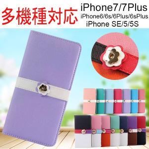 大感謝セール  iPhone7/7 Plus 6/6s 6plus/6sPlus SE/5/5s/5c XperiaZ3 SO-01G/SOL26 PUレザーケース 手帳型 AS13A024 AS12A046 AS33A022 DM便送料無料