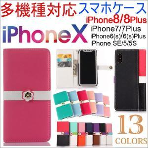 iPhone X iPhone7/8  Plus  6plus/6sPlus iphone SE/5/5S iphone5c PUレザーケース 手帳型 AS13A024 AS12A046  ゆうパケット送料無料 春セール