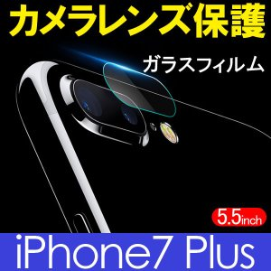 DM便送料無料iPhone7 Plus レンズ 保護フィルム ガラスフィルム  衝撃吸収 気泡レス 指紋防止 レンズ保護シール