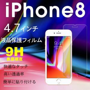 iPhone8 液晶保護フィルム iPhone8 強化ガラス...