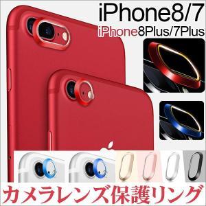 ゆうパケット送料無料 iPhone用カメラレンズ保護リング アルミ レンズプロテクトリング 3M製テープ 貼り付け 衝撃セール|jnhshop