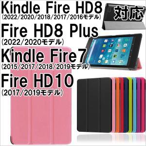 Amazon Kindle Fire7 (2015モデル) Fire7(2019/2017)Fire...