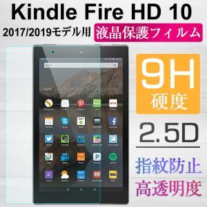 Amazon Fire HD 10 2017強化ガラス液晶保護フィルム 液晶保護 フィルム ガラス ...