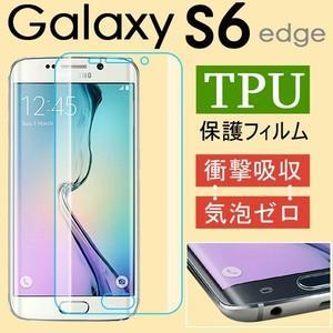 DM便送料無料  Galaxy S6 edge用 液晶保護フィルム TPU 全画面保護フィルム スマートフォン液晶フィルム