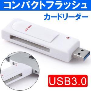 DM便送料無料 USB3.0カードリーダー コンパクトフラッシュカードリーダー USB接続