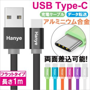 ゆうパケット送料無料  USB Type-Cケーブル 充電ケ...