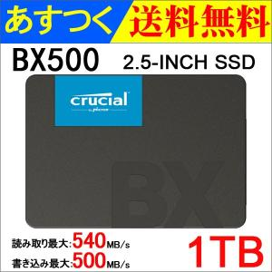 Crucial クルーシャル SSD 1TB(1000GB)  BX500 SATA3 内蔵2.5イ...
